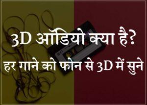 3D Audio Kya Hai