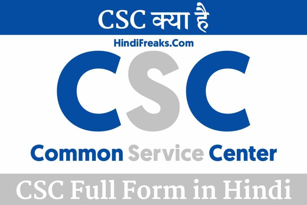 CSC Kya Hai CSC Full Form in Hindi