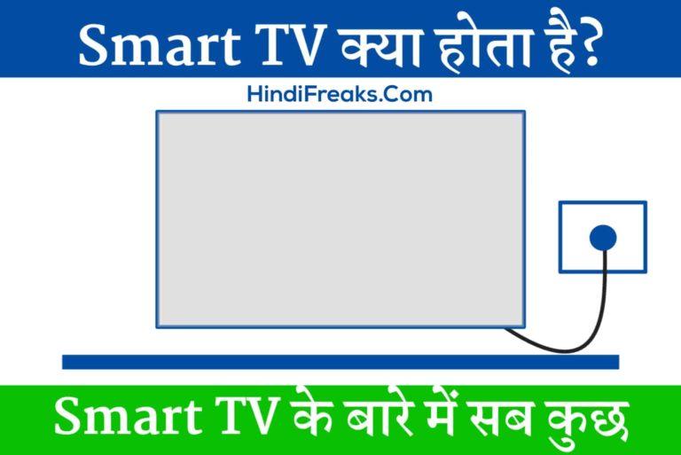 Smart TV Kya Hota Hai
