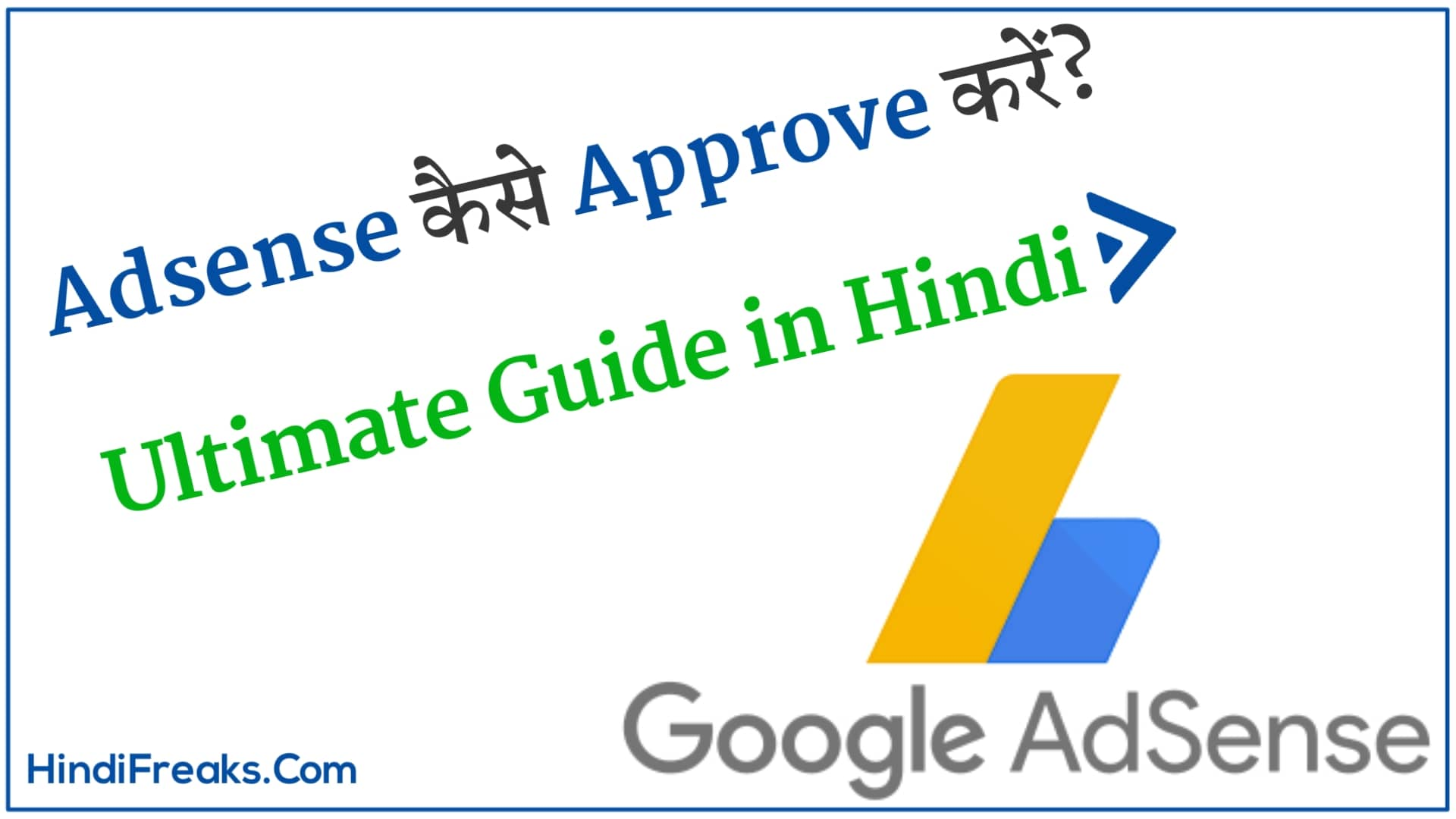 Adsense Kaise Approve Kare