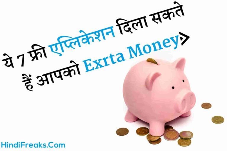 7-Free-Apps-Apko-Dila-Sakte-Hain-Extra-Money