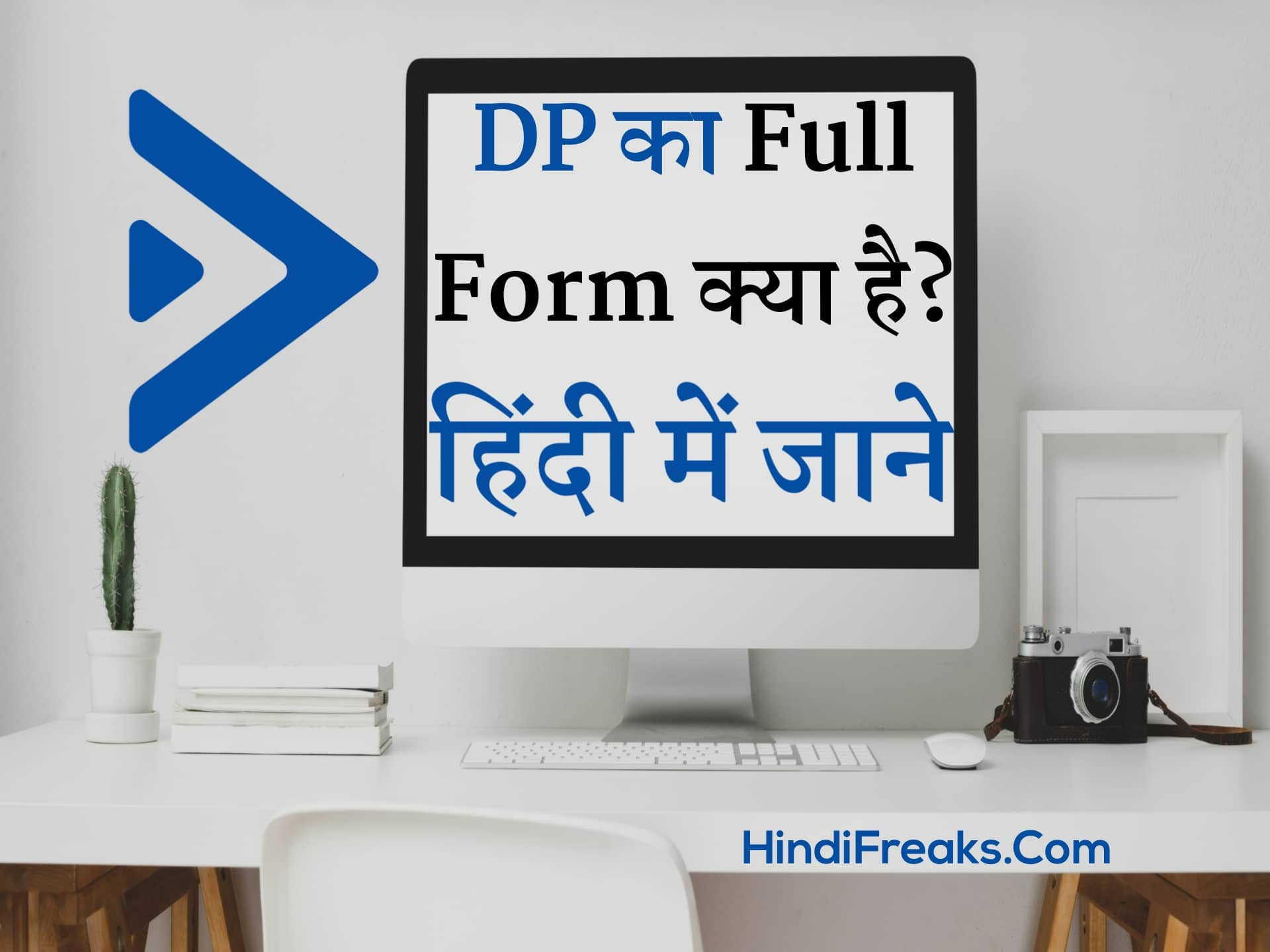 What-is-the-Full-Form-of-DP