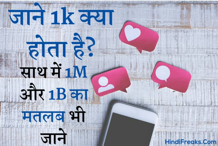 1B 1M 1k Means in Hindi