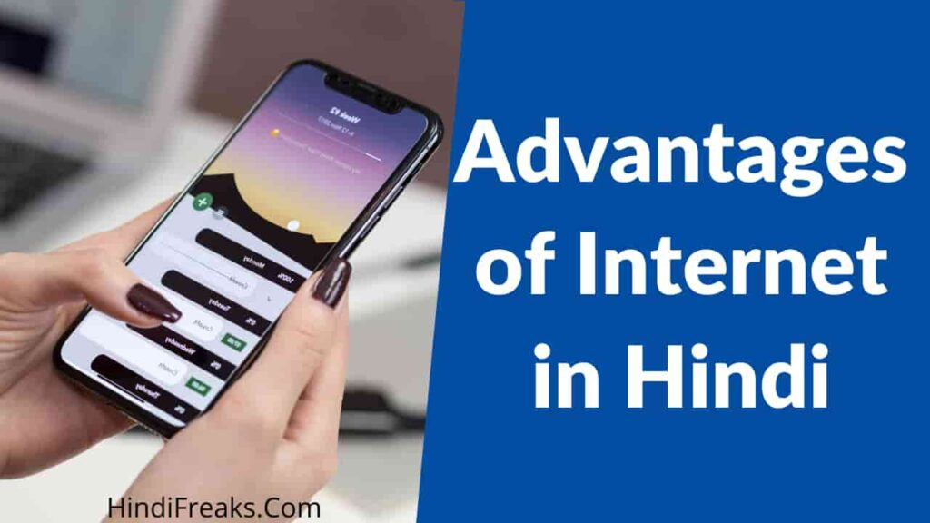 Advantages of Internet in Hindi
