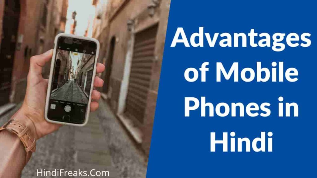 Advantages of Mobile Phones in Hindi