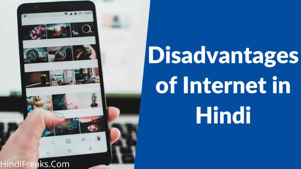 Disadvantages of Internet in Hindi