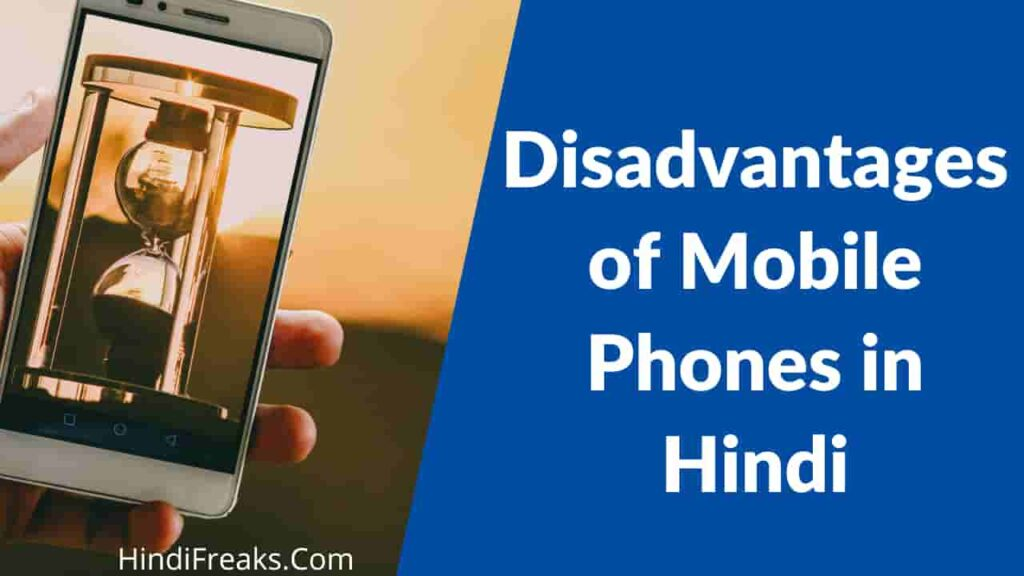 Disadvantages of Mobile Phones in Hindi