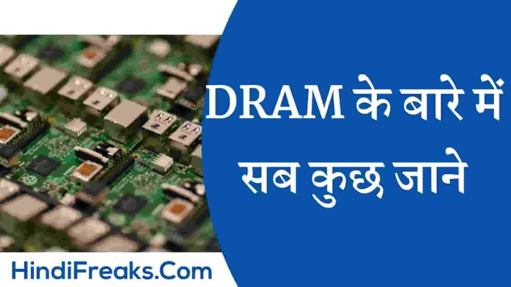 Dynamic RAM Kya Hai Meaning of DRAM in Hindi