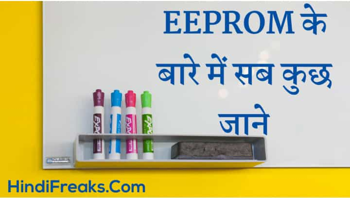 EEPROM Kya Hai Meaning of EEPROM in Hindi