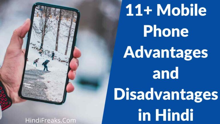 Essay on Advantages and Disadvantages of Mobile Phones in Hindi