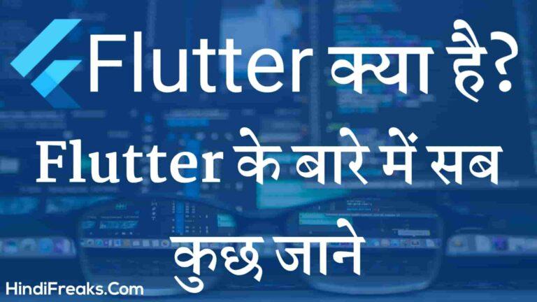 Flutter Kya Hai