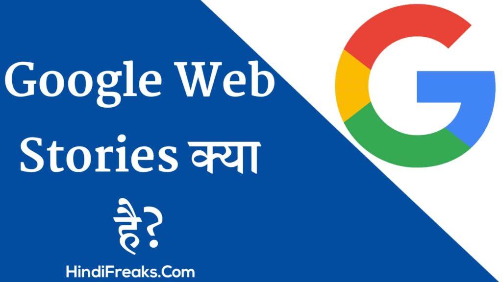 Google Web Stories Kya Hai
