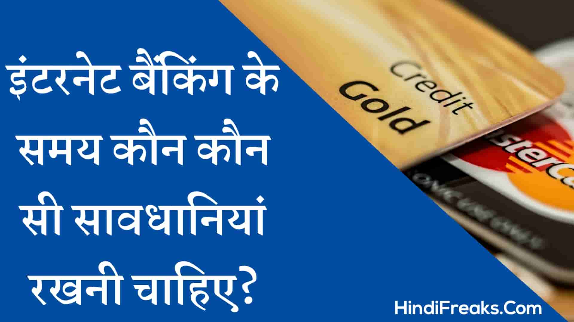 Internet Banking Safety Tips in Hindi