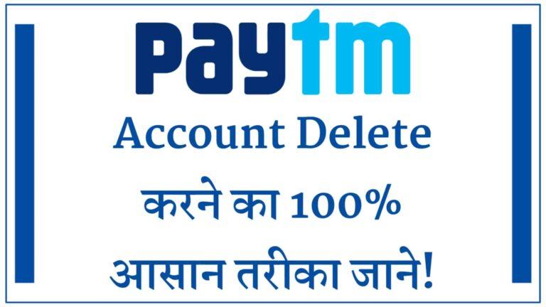 Paytm Account Delete Kaise Kare