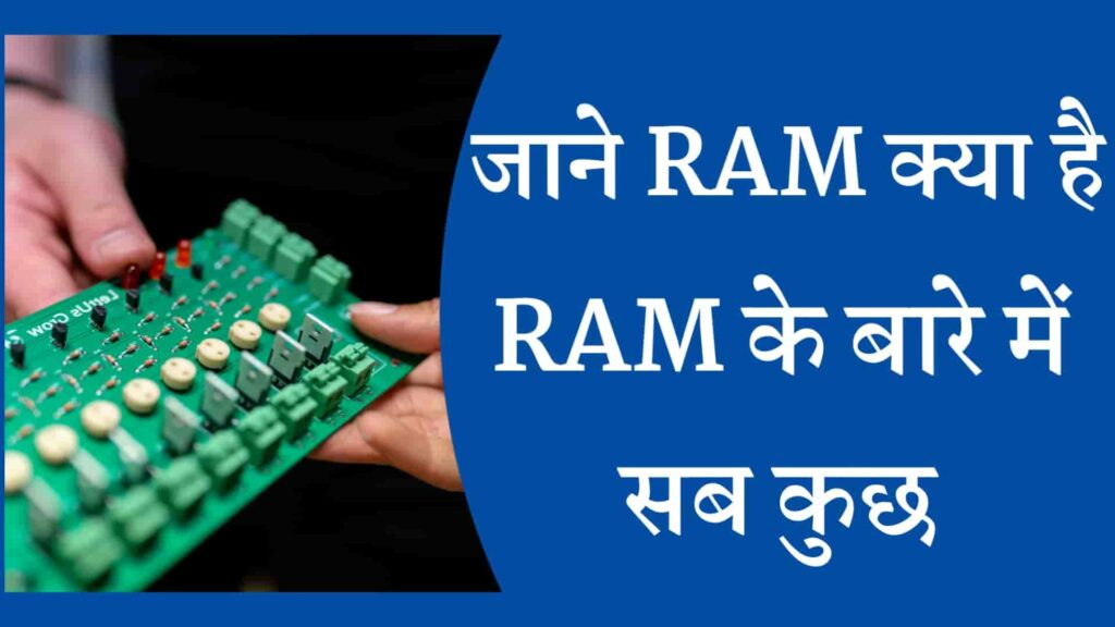 RAM Kya Hai Meaning of RAM in Hindi