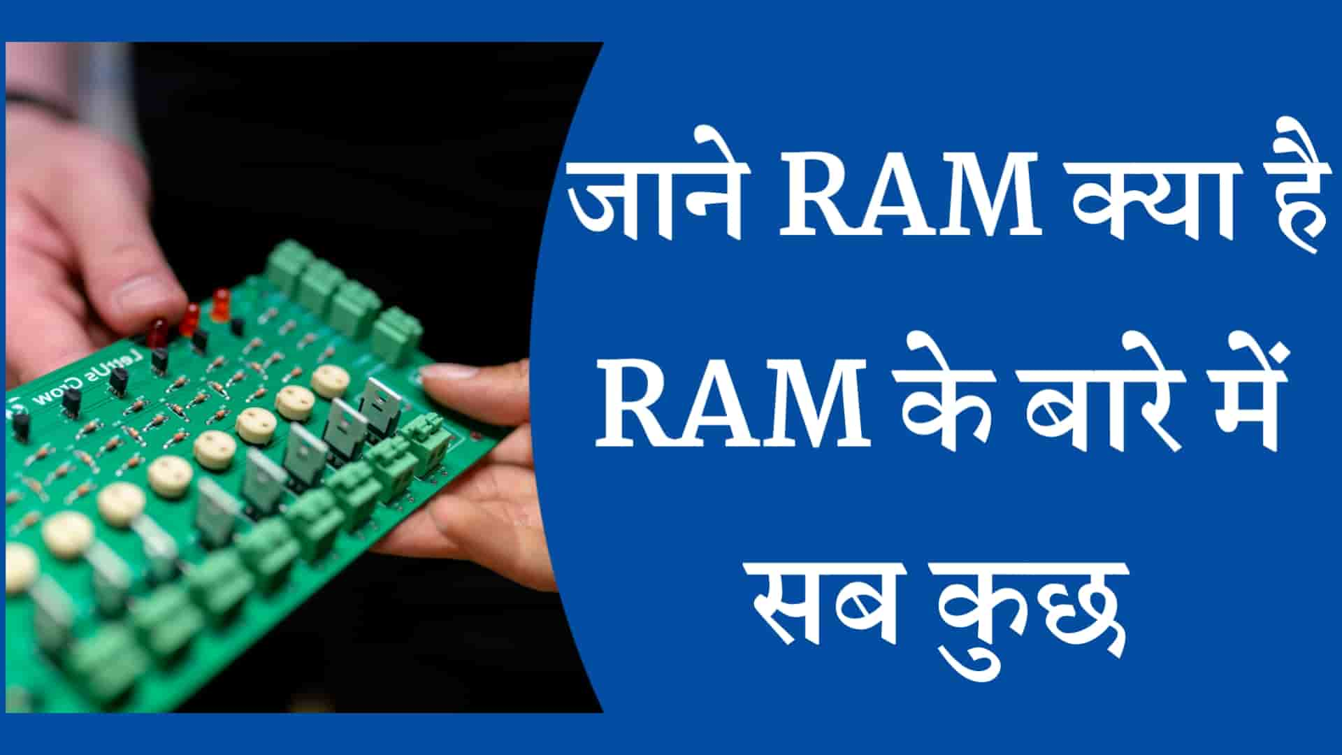 RAM Kya Hai Meaning of RAM in Hindi
