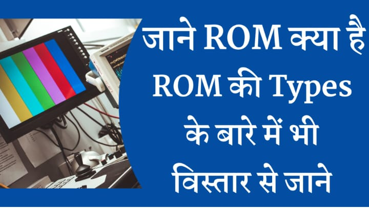 ROM Kya Hai Meaning of ROM in Hindi