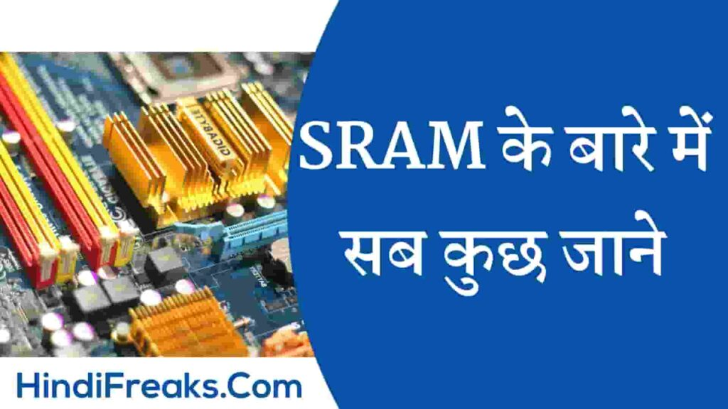 Static RAM Kya Hai Meaning of SRAM in Hindi