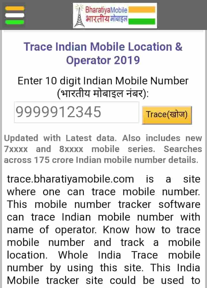 BharatiyaMobile.Com-Trace Bharatiya Mobile