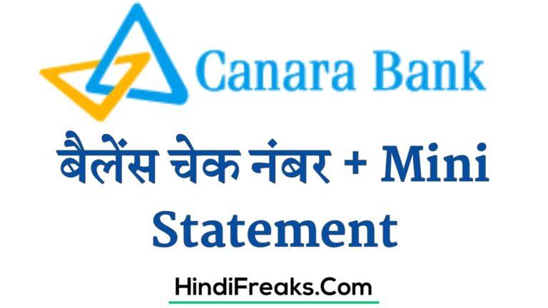 Canara Bank Balance Check Number