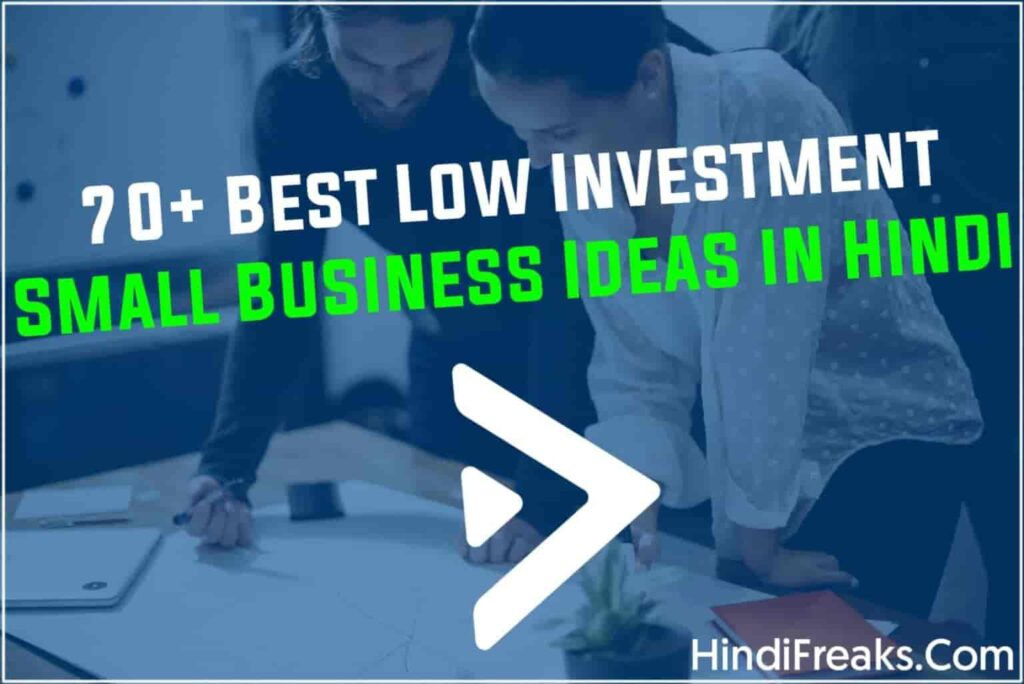 Best Low Investment Small Business Ideas in Hindi