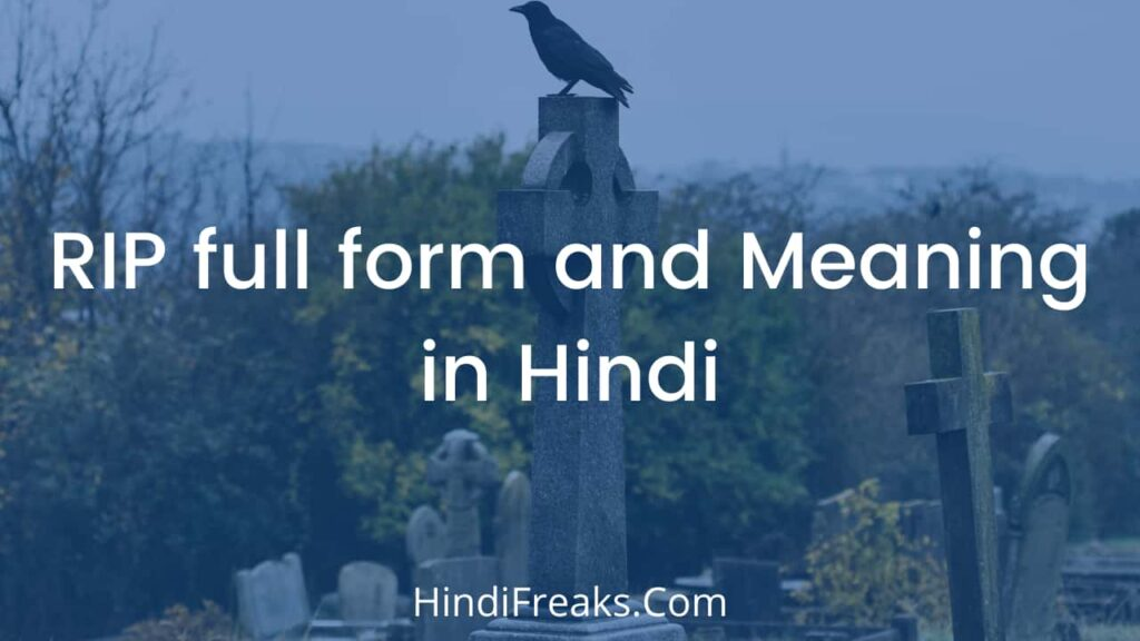 RIP Full Form and Meaning in Hindi
