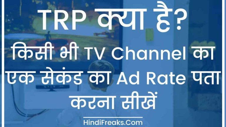 TRP Means in Hindi