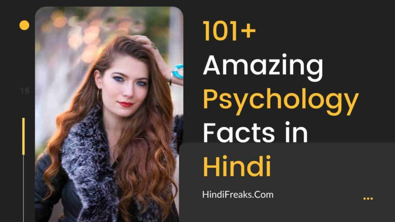 101-Amazing-Psychology-Facts-in-Hindi