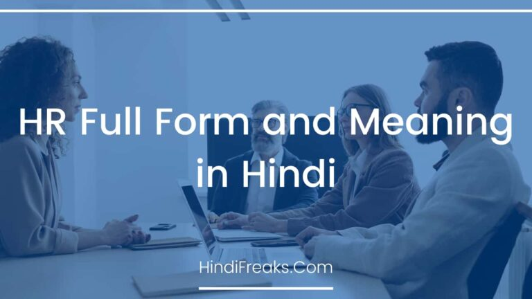 HR Full Form and Meaning in Hindi