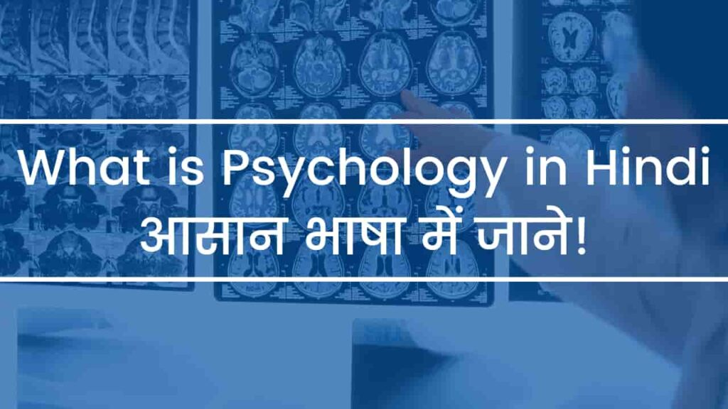 Human Mind Psychology in Hindi Language