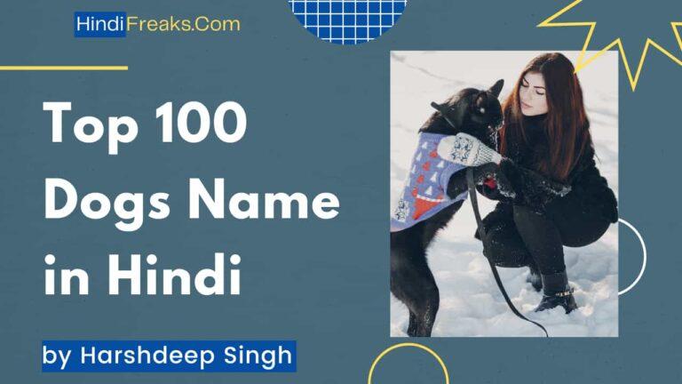 Dogs-Name-in-Hindi